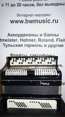 "Баян б/у Тульский ""Этюд"" 55x100-II"