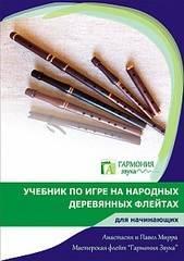 Самоучитель по народным деревянным флейтам