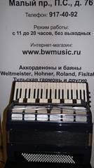 Аккордеон б/у Ленинград готово-выборный