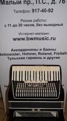 """Аккордеон б/у """"Красный партизан"""" 4/4"""